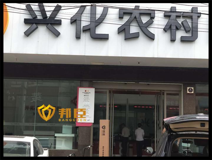 兴化农村商业银行防弹膜