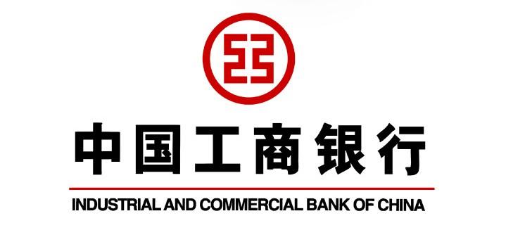 中国工商银行-贴膜合作伙伴