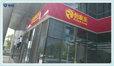 苏州怡家乐超市隔热膜