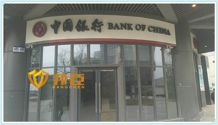 中国银行宝带路支行12mil防爆膜
